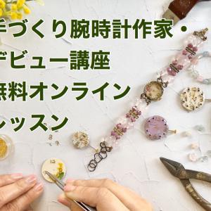 【ハンドメイド】1週間のデパート催事で100万円を売り上げたハンドメイドアイテム
