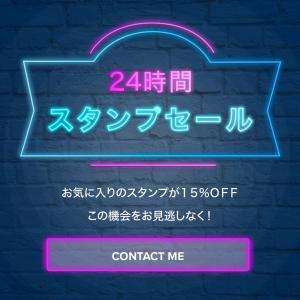 【SALE】9月23日・24時間限定SALEでお得にスタンプをゲットしてください!