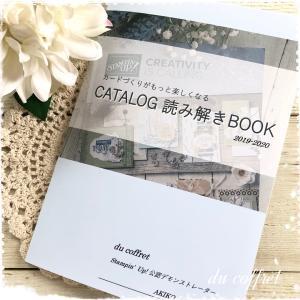 作ってみました!「CATALOG読み解きBOOK」をプレゼント♪