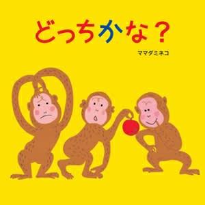 山田さんが2人 ☆