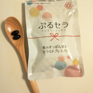 杜のすっぽん黒酢セラミドプレミアム「ぷるセラ」