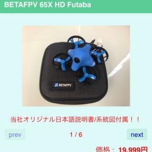 マイクロHDドローン beta 65X HD