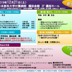 日本医科大学付属病院泌尿器科市民公開講座2019