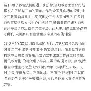 深圳市小中学校教員にテンセントがオンライン授業を