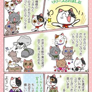 【おしらせ】新作LINEスタンプ『牛ネコさんと仲間たち』リリース!
