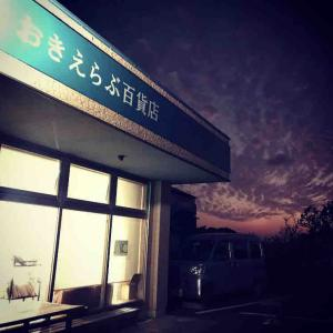 きまぐれ かなこのYOGAくらす @おきえらぶ百貨店 島レポートアップしました!