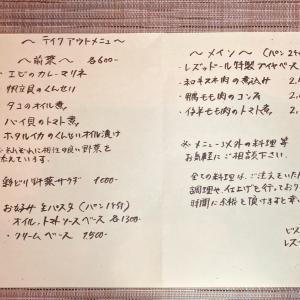 Les informations〜テイクアウトのお知らせとお願い〜