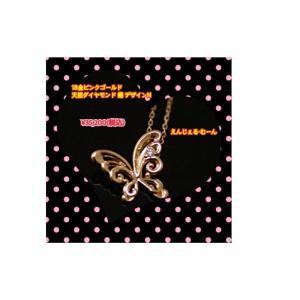 18金 ピンクゴールド 天然ダイヤモンド 蝶 デザイン ネックレス