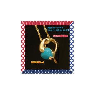 18金イエローゴールドトルコ石 デザインネックレス