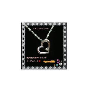 K18WG天然ダイヤモンドオープンハートネックレス