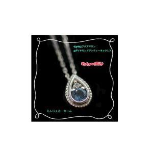 K18WGアクアマリン&ダイヤモンドアンティークネックレス