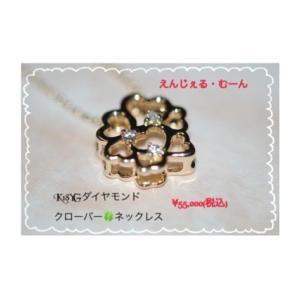 K18YGダイヤモンドクローバーデザインネックレス