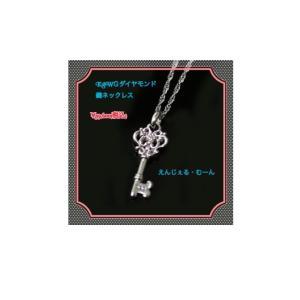 K18WGダイヤモンド鍵デザインネックレス✨