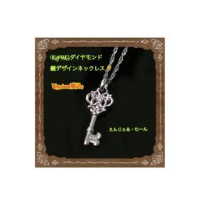 鍵デザインネックレス