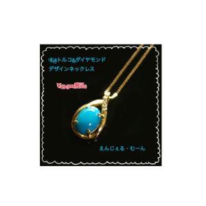 K18トルコ&ダイヤモンドデザインネックレス