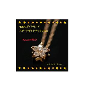 K18ピンクゴールドダイヤモンドスターデザインネックレス