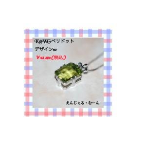 K18WGペリドットデザインネックレス