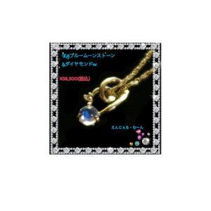 K18ブルームーンストーン&ダイヤモンドネックレス
