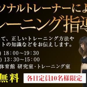 田原本町 無料セミナー開催!