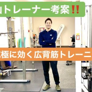松山トレーナー考案、広背筋に究極に効くケーブルトレーニング!