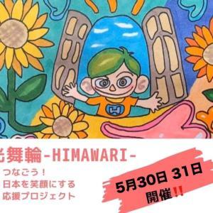 5/30、31第2回 光舞輪-HIMAWARI-開催!