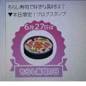 ちらし寿司の日 #711