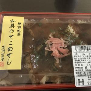 手こね寿司 #733