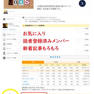 ブログ村のマイページにイライラするヽ(`Д´)ノ