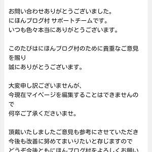 村長さんからのお返事とお願い事