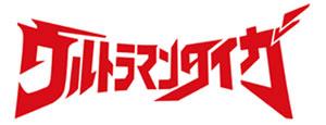 ウルトラマンタイガ第20話の感想を語る。