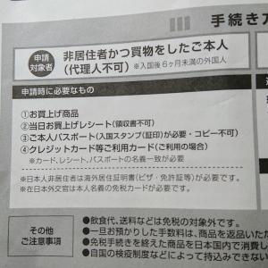 日本で免税で買い物をするややこしさ。店の人がかわいそう。