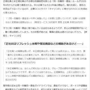 タイ人と日本人駐在員、日本人現地採用の待遇をすべて同じに出来ないような会社に同一労働同一賃金なんて無理。