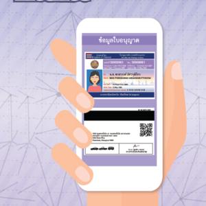タイの運転免許証がスマホに登録できるようになったのですが。いりますかね、こんなの。