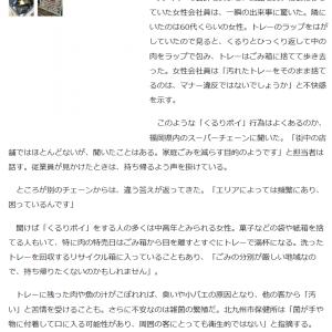 日本ってみんなで監視し合って、チクりあう社会になってしまったような。