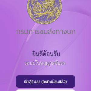 タイの運転免許証をスマホに登録しても無駄だった話。