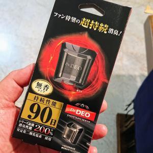 ドクターデオプレミアム エアコン取付タイプ 90日 無香 をAmazonで買う。