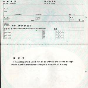 その昔、日本のパスポートは北朝鮮では有効ではなかったという話など。