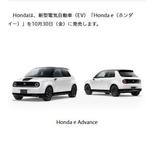 ホンダが新型電気自動車「Honda e」を発売したけれど。