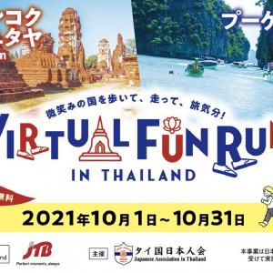 微笑みの国を歩いて!走って!旅気分!!Virtual Fun Run in Thailand