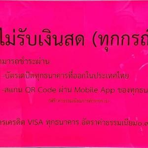 タイのお役所では現金での支払いは一切出来なくなりました。