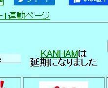 KANHAM2020は来年まで延期 だそうです