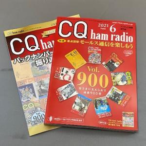 CQ誌6月号は「モールス通信を楽しもう」