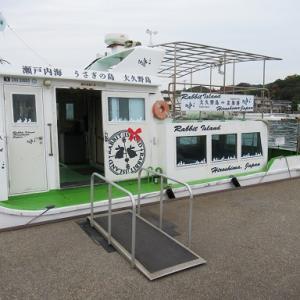 立冬 ~ 大久野島 2019 その1