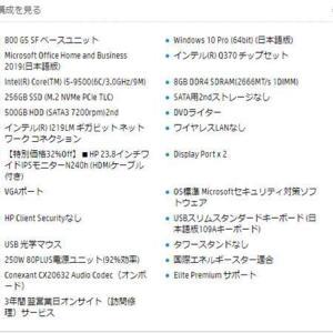 おすすめデスクトップ -HP EliteDesk 800 G5 SF/CT-