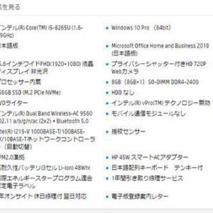 おすすめノートパソコン -HP ProBook 650 G5/CT-<br />