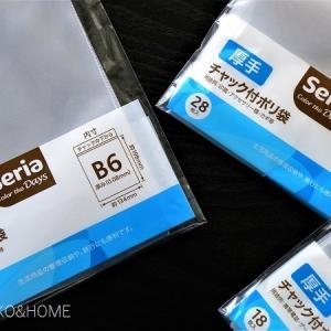◆セリアの厚手チャック付ポリ袋<無印良品×コピー用紙で簡単セット!わかりやすくスッキリ見せる収納アイデア>