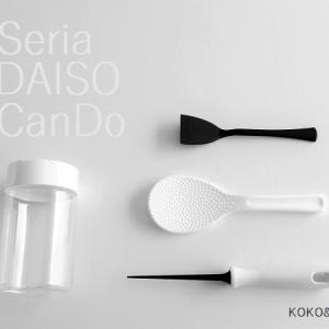 ◆ダイソー・セリア・CanDo<気軽に揃えて楽しめる&心遣いが嬉しい便利アイテム>