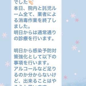 PCR検査の結果〜〜〜〜〜!!&素晴らしいスタッフたち〜〜!!
