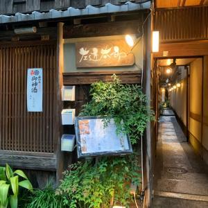 京都 木屋町 「温石 左近太郎」さん!!絶品料理の数々〜〜!!