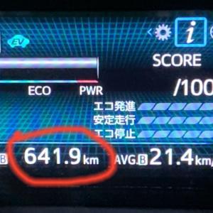 走行距離 641.9 km〜〜〜!! そして お願い!!